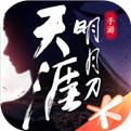 天涯明月刀官服最新版下载