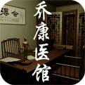 <b>乔康医馆手游完整版下载</b>