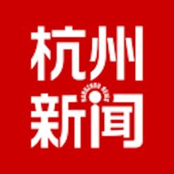 杭州新闻app下载