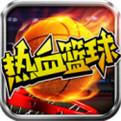 <b>热血篮球中文版下载</b>