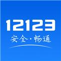 交管12123官方正版下载