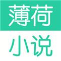 薄荷小说app最新版下载