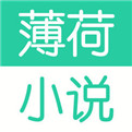 薄荷小说手机版下载