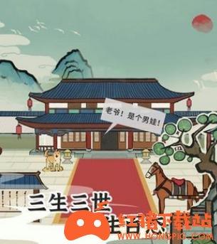 江南人生手游免费下载