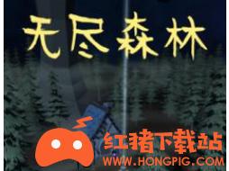 无尽森林手游安卓版下载