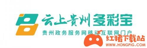云上贵州多彩宝2021官方平台下载