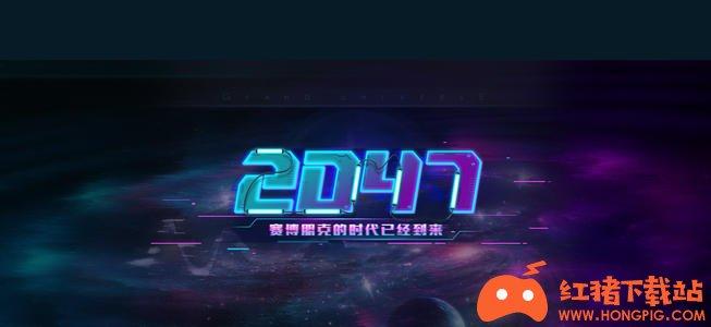 2047赛牌手游安卓版下载