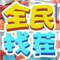 <b>全民找茬手游官方版下载</b>