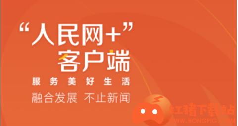 人民网+官方app下载