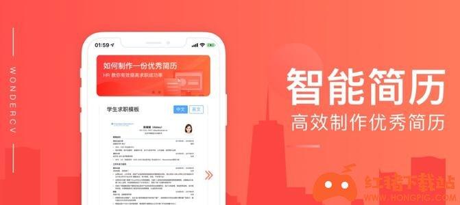 超级简历app最新版下载
