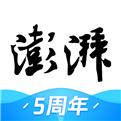 澎湃新闻app最新版下载