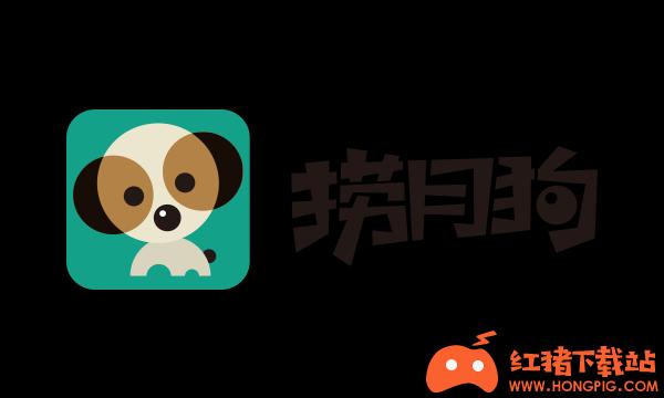 捞月狗app最新客户端免费下载