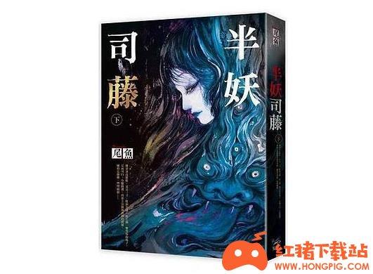 司藤原著小说在线阅读