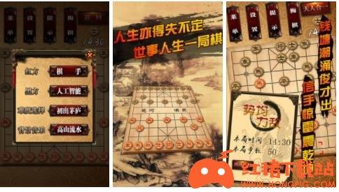 中国象棋2021版下载