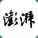 <b>澎湃新闻手机版</b>