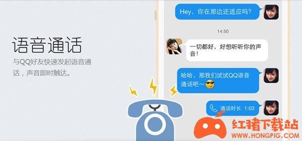 QQ手机客户端旧版