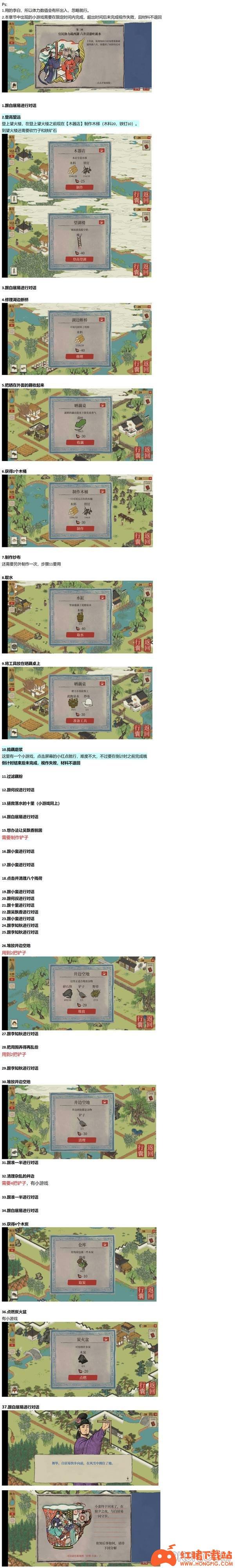江南百景图杭州探险第二章剧情攻略大全