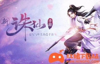 新诛仙手游新版萌生百乐将于五月六日上线
