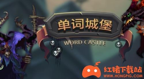 单词城堡官网正版
