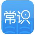 <b>常识教育app安卓版下载</b>