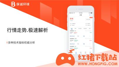 保诚环球app最新版下载