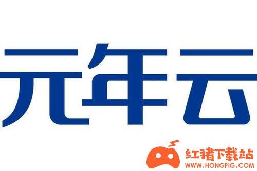 元年云app官方版下载