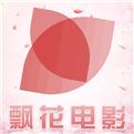 <b>飘花电影网app高清版下载</b>
