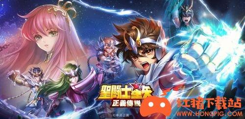 圣斗士星矢正义传说正版预约下载