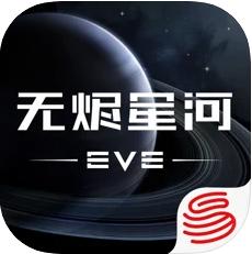 <b>EVE星战前夜:无烬星河手游下载</b>
