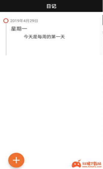 极简日记app下载